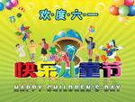 儿童节快乐PSD源