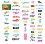 中文字体设计2