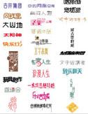 中文字体设计04