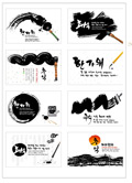 韩国水墨卡片