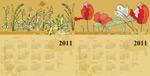 花朵2011年日历