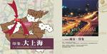 大上海商业画册1