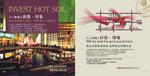 大上海商业画册2