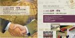 大上海商业画册3