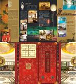 饭店宣传画册