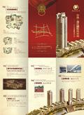 商贸城地产画册