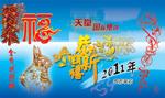 2011金兔送祥瑞