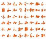 书法字―百和图
