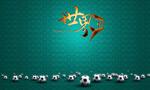 2010世界杯海报