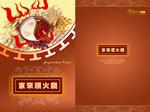 火锅城菜谱