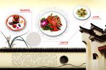 中国风菜谱模板1