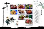 中国风菜谱模板2