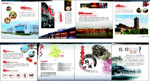 旅游宣传画册
