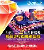 商业街招商海报
