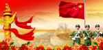 气吞山河国庆节