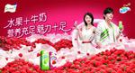 优酸乳广告
