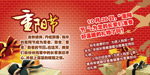 重阳节促销海报