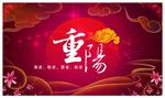 九月九重阳节