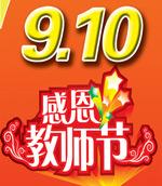 教师节超市海报