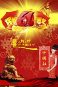中国红国庆节