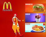 麦当劳促销海报
