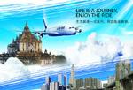 航空公司海报