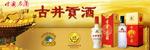 古井贡酒喷绘广告