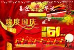 2010欢度国庆