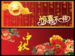 中秋节门头
