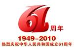 国庆61周年艺术字