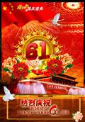 庆祝国庆61周年