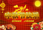 中秋节快乐立体字