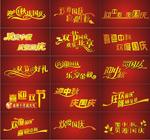 节日艺术字设计