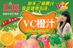 VC橙汁饮料广告