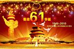 61华诞国庆节