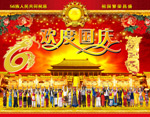 56民族同祝福国庆