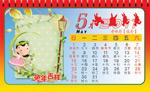 2011儿童台历5月