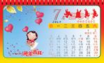 2011儿童台历7月