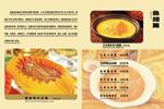 菜谱-海鱼翅菜单