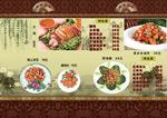 汉唐酒店菜谱1