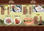 汉唐酒店菜谱2