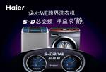 海尔洗衣机广告