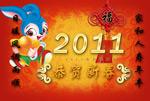 2011新年春节