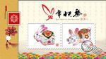 兔年明信片贺卡