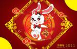 2011兔年送福