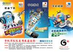 3G手机宣传海报