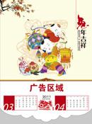 2011福图挂历