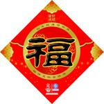 春节福字psd