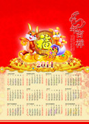 2011兔年日历
