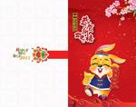 快乐兔春节贺卡